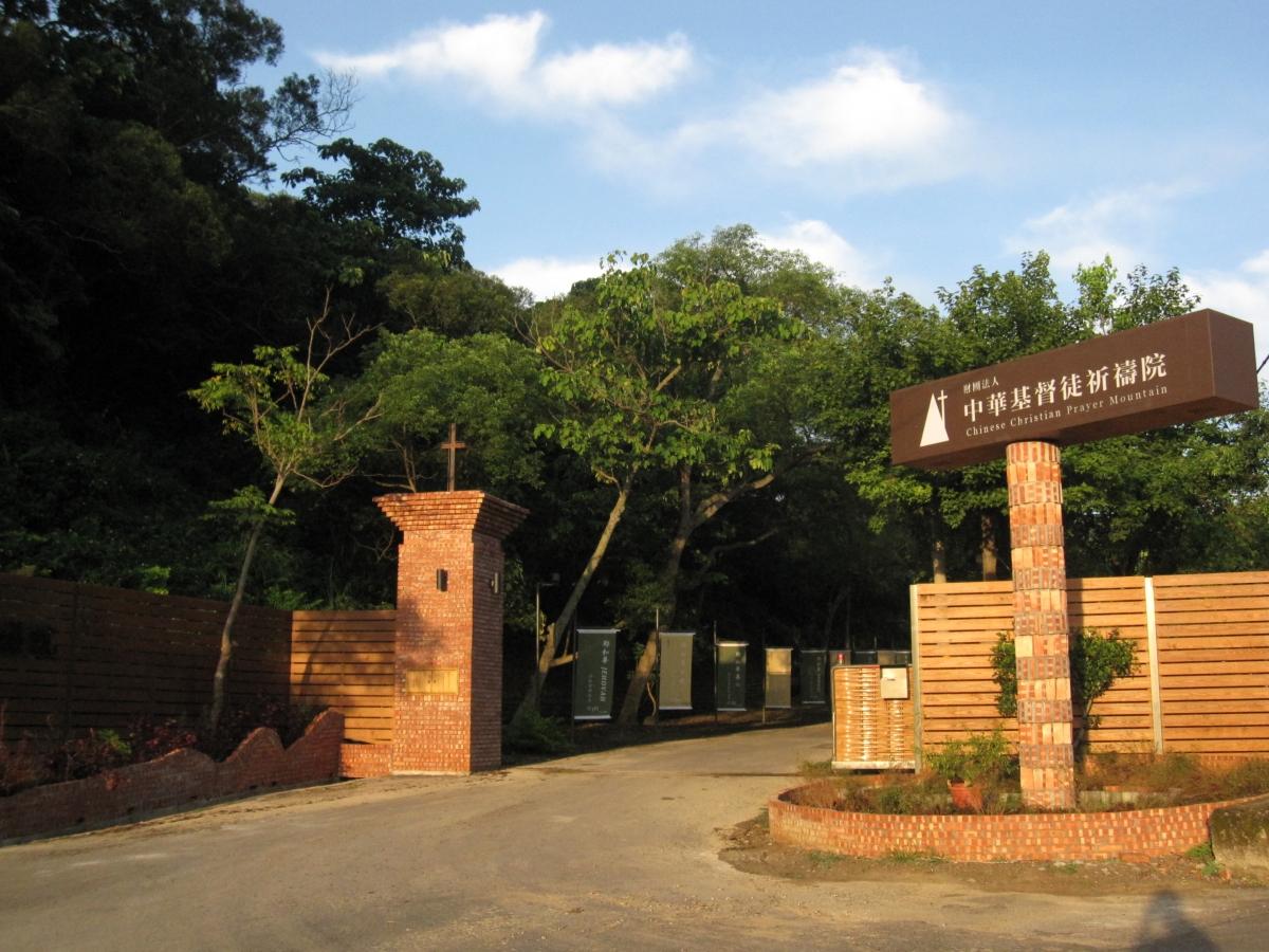 中華祈禱院大門
