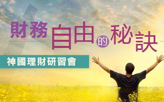 神國理財研習會-財務自由的秘訣